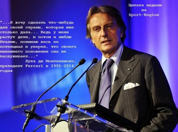 Цитата недели: Лука ди Монтеземоло