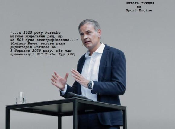 Олівер Блум, голова ради директорів Porsche AG, про електрифікацію модельного ряду Porsche