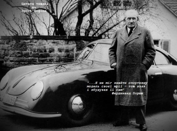 Фердинанд Порше про створення спортивної моделі своєї мрії