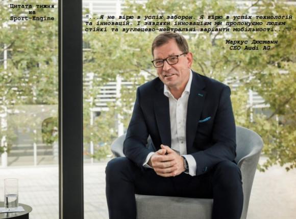 CEO Audi Маркус Дюсманн про заборони та інновації.