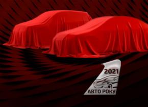 Автомобіль Року в Україні-2021:
