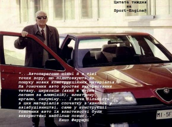 Енцо Феррарі про користь автоперегонів-2