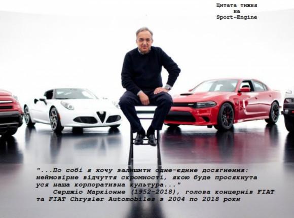 Серджіо Маркіонне про свій головний спадок у Fiat Chrysler Automobiles (FCA)