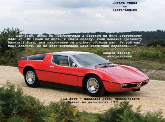Хенрік Фіскер про дитячі враження від Maserati Bora