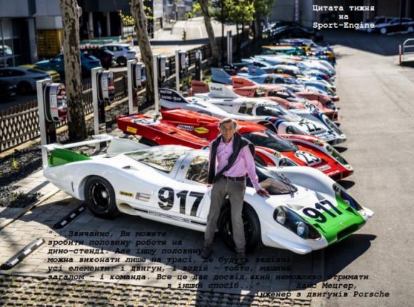 Інженер Porsche Ханс Мецгер про набуття досвіду при створенні нової моделі для перегонів