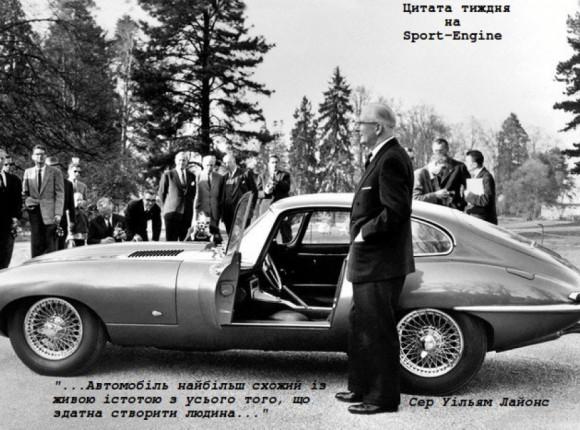 Засновник Jaguar Сер Уільям Лайонс про автомобіль