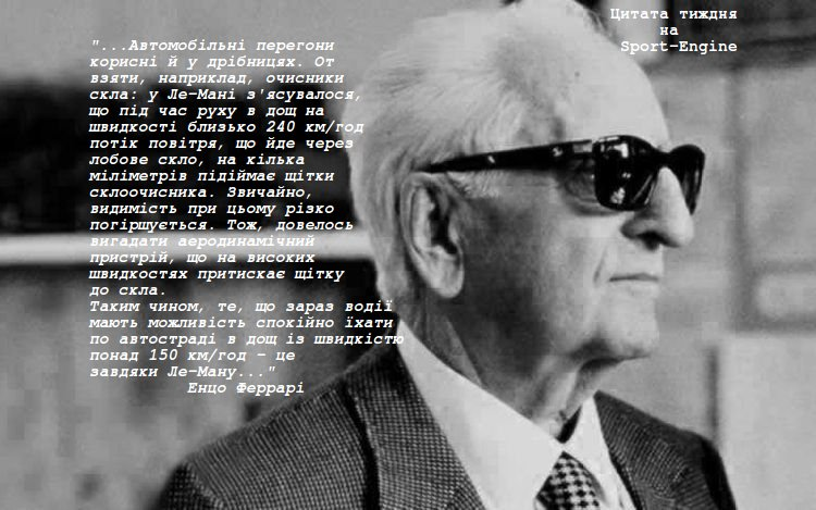 words-of-the-week-enzo-ferrari-about-advantage-of-races