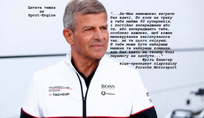 word of the week Fritz Enzinger, Vice President of Motorsport at Porsche, about luck matter in Le Mans