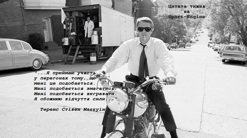 steve-mcqueen-about-racing-and-feel-of-power