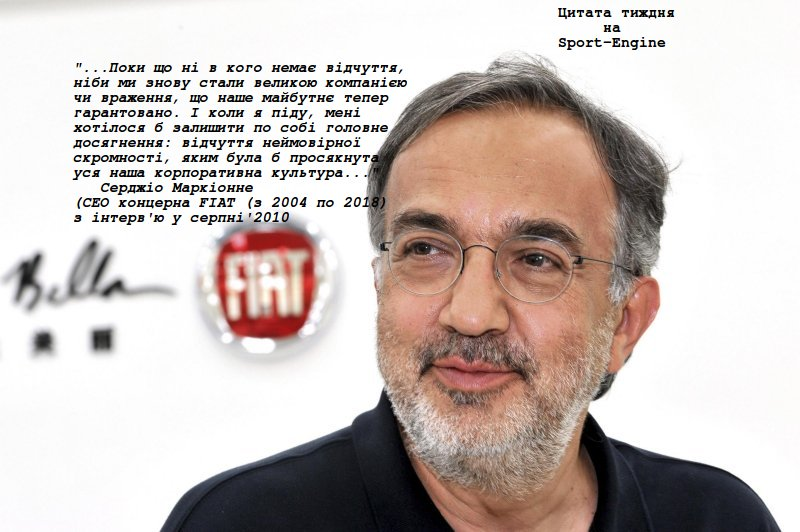words-of-the-week-Sergio-Marchionne-about-modesty-in-FCA