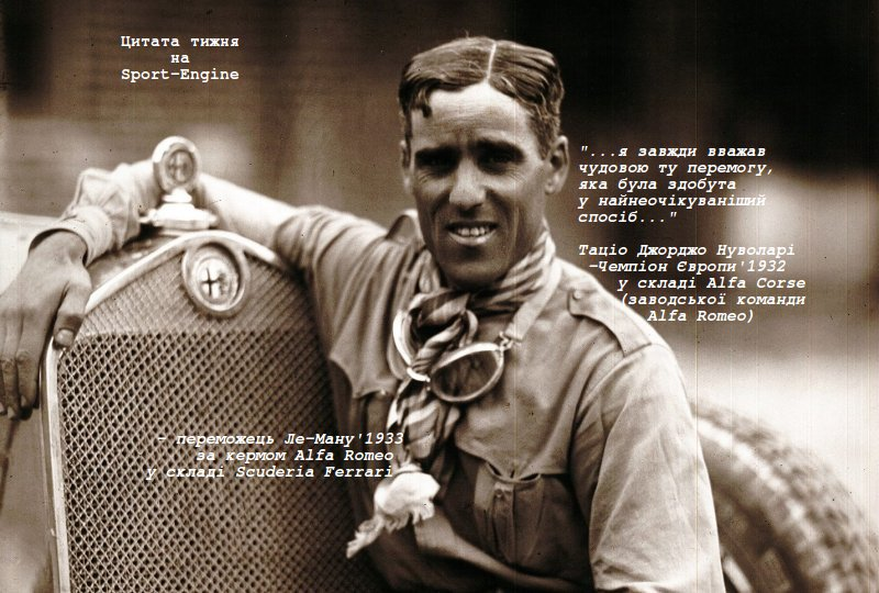 tazio-giorgio-nuvolari-about-his-favorites-manner-of-victory