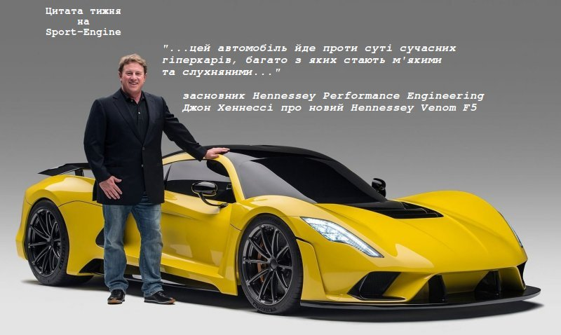 john-hennessey-about-grain-of-hennessey-venom-f5