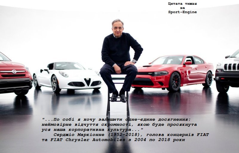 Sergio Marchionne about his main corporate achivement