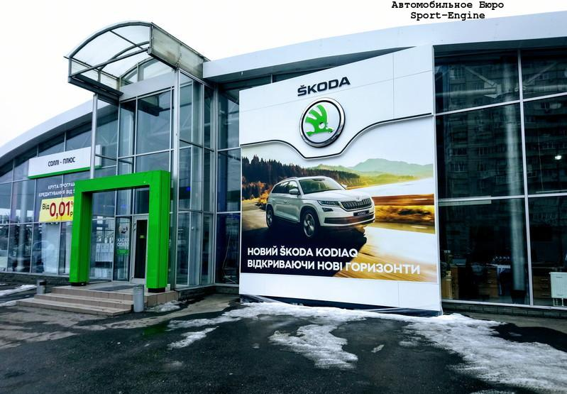 Skoda Karoq presentation in Kharkov by Solly Plus